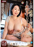 The Reason I Got Married At My Age Was Because Of My Son... Maiko Kashiwagi Download