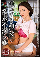 [SPRD-1207] The Only Thing That Matters In This World Are Men And Women A Father-In-Law Who Likes To Lick And His Horny Daughter-In-Law Chika Takase