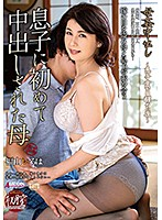 Creampie Sex With My Stepmother A Stepmom Who Got Creampie Fucked By Her Son For The First Time Iroha Fukuyama Download