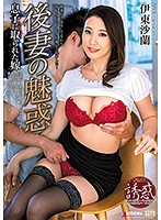 [SPRD-1223] The Temptation Of A Second Wife - Sara Ito