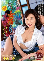 My Mother-In-Law, Much Better Than My Wife... Hoka Nakayama Download