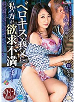[SPRD-1257] My Father-In-Law Loves To French Kiss, And Now He's Got Me Even Hornier Than He Is... A Son's Wife And Her Father-In-Law Ririka