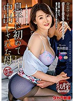 Family Creampie Fun: A Mom Who Gets Creampied By Her Stepson For The First Time - Rie Takeuchi Download