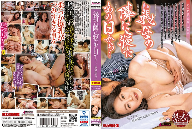 After Supporting Together With My Mother-in-law..., Starring Yumiko Sakura