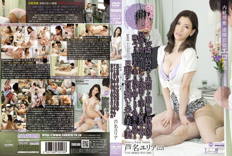 TERA-006 Newly Arrived Trainee Doctor On Loan From A Neighboring Hospital Caught Peeping At Lewd Acts Occurring Behind A Curtain. The Patient In The Next Bed Indulges In The Beautiful Shaking Flesh Of A Pretty Married Woman Here To Visit Her Husband. Yuria Ashina