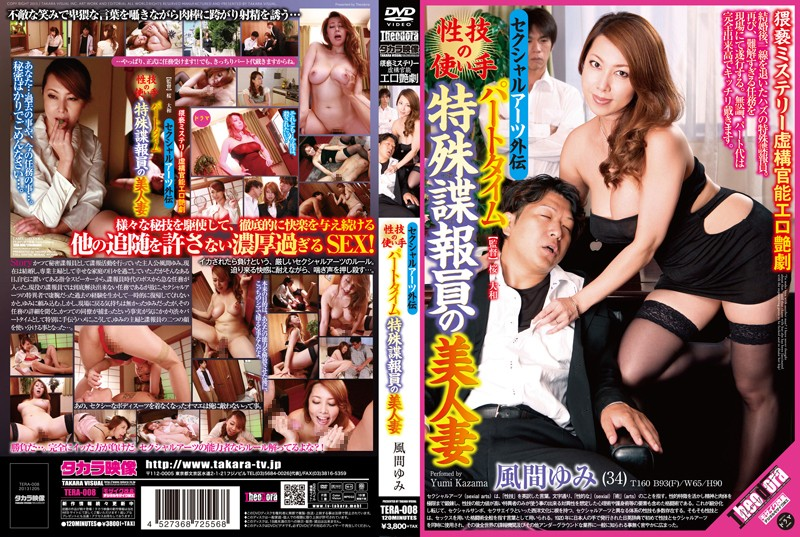 TERA-008 japan hd porn Legend Of The Sexual Arts Beautiful Married Part Time Spy And Sexual Technique Master Yumi Kazama