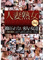 Mature Wife Paradise Vol.01 8 Wives You Can't Hold Down Download
