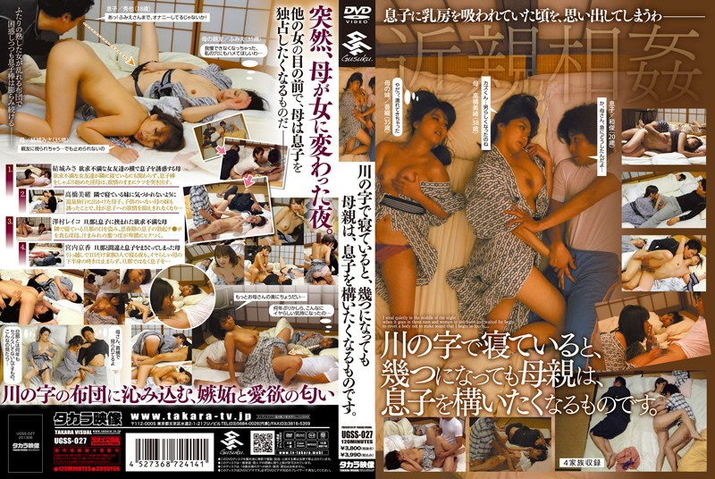 UGSS-027 Some Mothers Can't Keep Their Hands off Their Sons Even When Someone Else Is Sleeping in the Same Room!