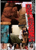 All Peep Shots: A Mother Who Can't Refuse Her Son ~Record of Breaking In by Own Son~ 下載