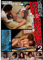 All Peep Shots: A Mother Who Can't Refuse Her Son 2 -A Record of Being Broken In By Her Son- 下載