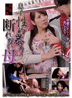 Incest. A Mother Can't Refuse Her Son's Sexual Brutality. 下載