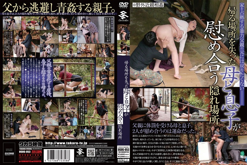 UGUG-053 Homeless Mothers and Sons Desire Each Other's Body!