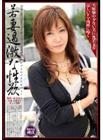 Young Wives' Extreme Sex Drives 3 Download