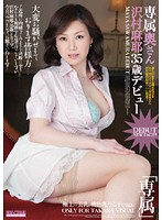 Married Woman Specialist Maya Sawamura 35yr Old Debut Download
