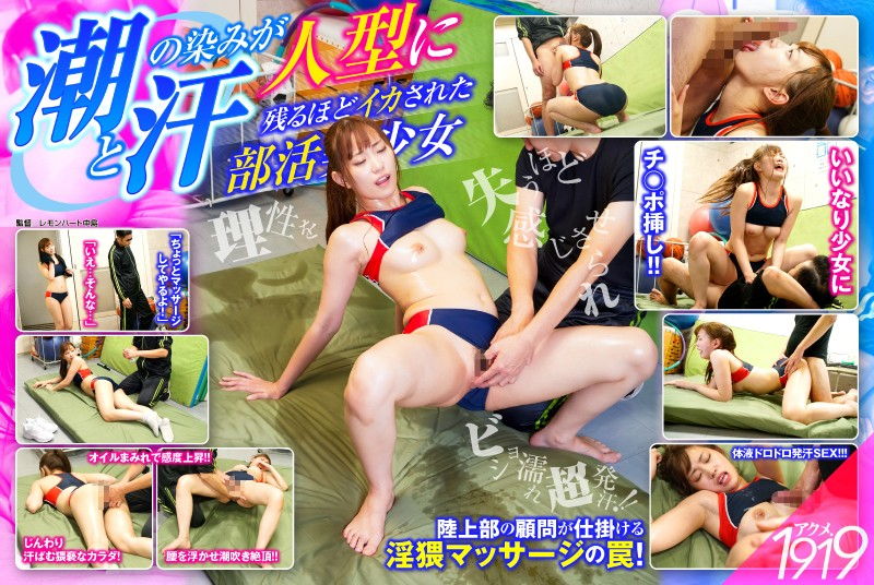 ACME-003 A Beautiful Girl Who Came So Hard She Left Squirt And Sweat Marks In The Shape Of Her Body