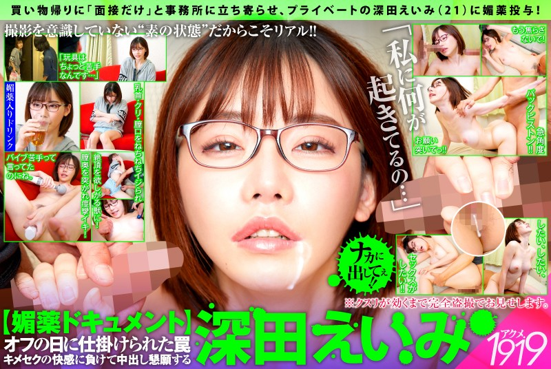 ACME-005 Aphrodisiac Documentary - She Fell Into A Trap On Her Day Off - She Gives In To The Pleasure Of Sex And Lets Herself Get Creampied - Eimi Fukada