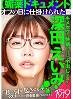 Aphrodisiac Documentary - She Fell Into A Trap On Her Day Off - She Gives In To The Pleasure Of Sex And Lets Herself Get Creampied - Eimi Fukada Download