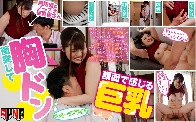 AKDL-006 I Got Excited When My Neighbor Who Doesn't Wear A Bra Pushed My Face Between Her Huge Tits - Ayaka Mochizuki