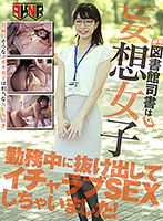 Daydreaming Librarian - I Had Lovey-Dovey Sex With Her While She Was At Work! - Kana Manaka Download