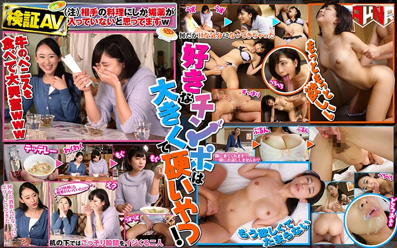 AKDL-017 japanese sex movie Inspection AV – What Happens When A Girl Mixes Aphrodisiacs In With Her Food?