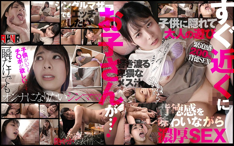 AKDL-026 jav hd Alice Toyonaka (New Mama Videos) While Her C***d Was In The Next Room, This Beautiful Married Woman Was Desperately