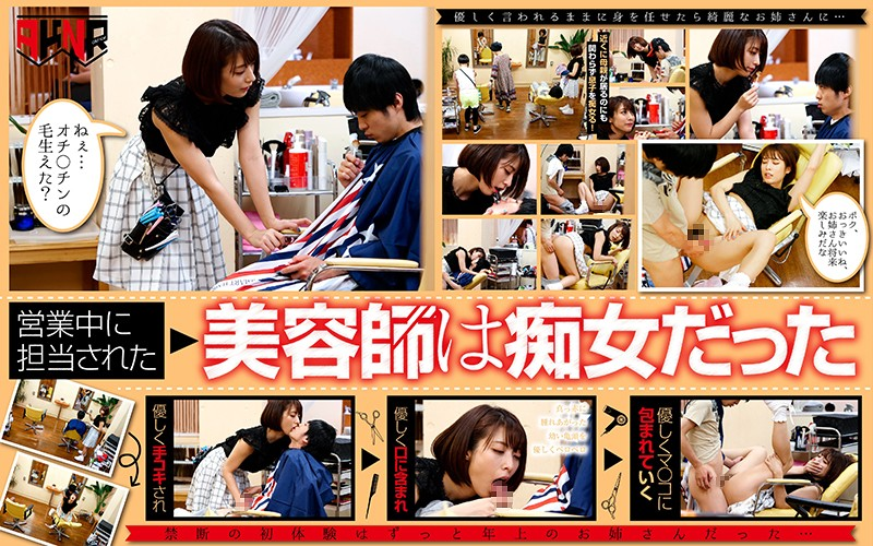 "AKDL-049 javguru Miku Abeno Super Slut Hairdresser Seduces A Guy Who Came In With His Stepmom – Devil's Beauty Parlor ""Your"