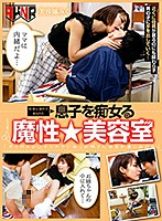 "Super Slut Hairdresser Seduces A Guy Who Came In With His Stepmom - Devil's Beauty Parlor ""Your Cock's So Big, Your Future Girlfriend's So Lucky"" Beautician Miku Miku Abeno Download"