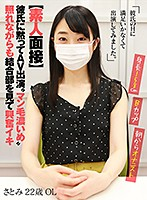 [Amateur Interview] She Didn't Tell Her Boyfriend She Was Doing A Porno - Embarrassment About Her Hairy Snatch Doesn't Stop This Nympho From Dripping While She Fucks And Cums Hard - 22-Year-Old Office Worker Satomi Download
