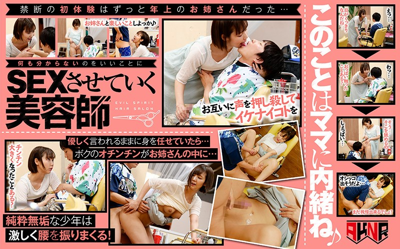 """AKDL-086 porn 1080 Miu Akemi He Was Brought Here By His Mama To Be Slut Fucked The Bewitching Beauty Salon """"My, You Have Such A"""