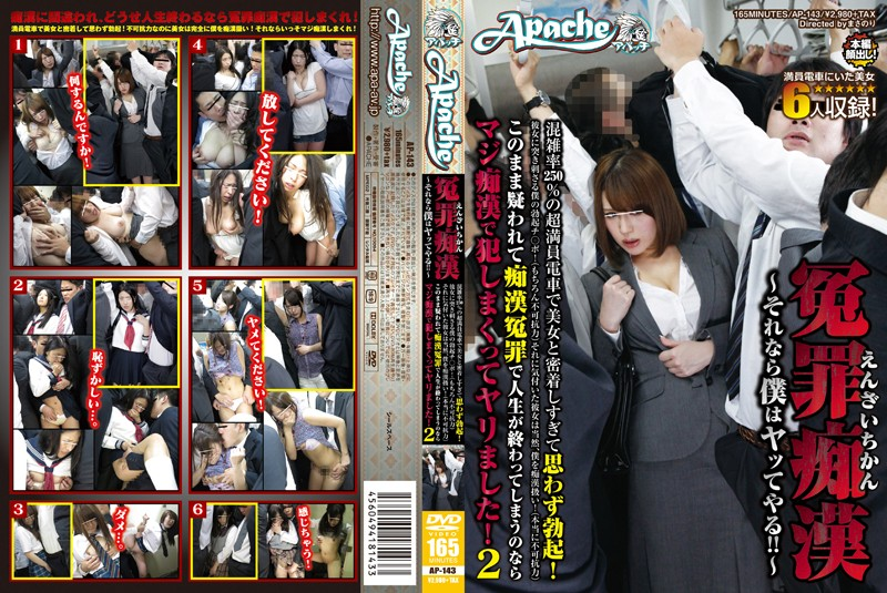AP-143 japanese porn videos 2