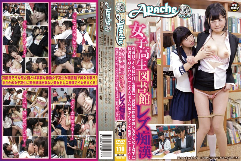 AP-158 Lesbian Library Groper – Behind Her Serious-Looking Appearance Is A Wild Hot Schoolgirl