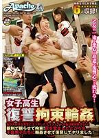 Take Revenge On A Schoolgirl - Tie Her Up And Rape Her! My Classmate I Had A Crush On Turns Out To Have Had Sex With My Teacher...So I Drugged Her To Sleep And Tied Her Up! She Opens Her Eyes To Find Herself Surrounded By A Group Of Delinquents! Download