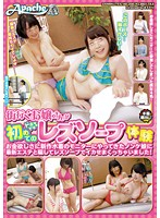 The First, Exciting Lesbian Soapland Experiences Of Young Ladies We Found On The Street Download