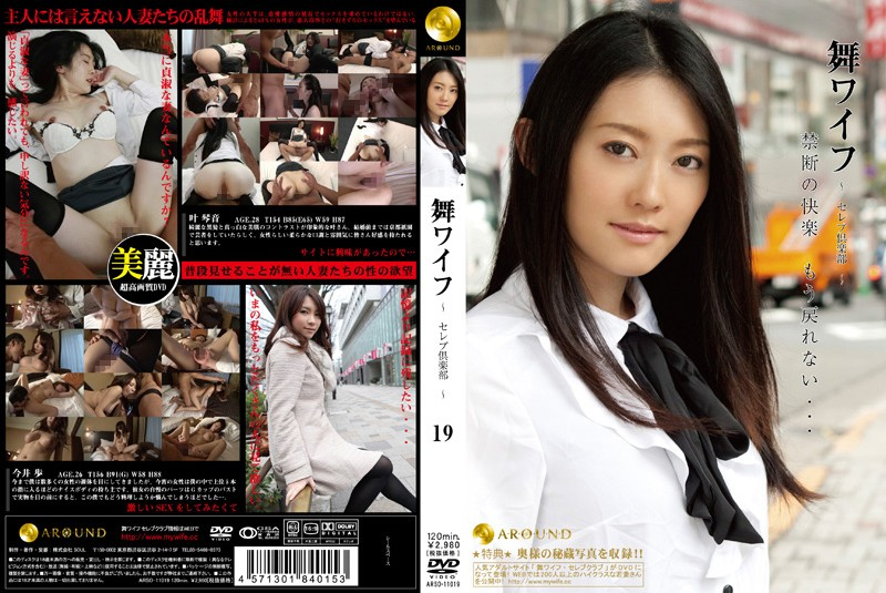 ARSO-11019 jav download My Wife -Celeb Club- 19