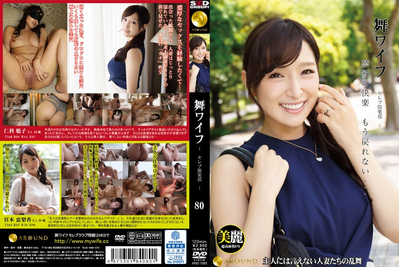 ARSO-15080 My Wife -Celeb Club- 80