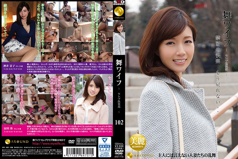 ARSO-17102 japanese porn streaming My Wife -Celeb Club- 102