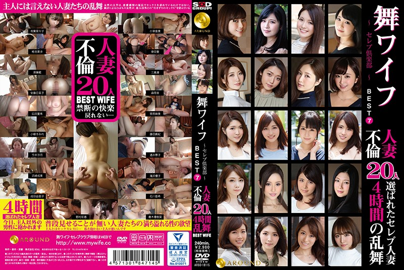 ARSO-18115 My Wife -Celeb Club- Best Hits Collection 7 20 Adultery Committing Married Woman Babes/4