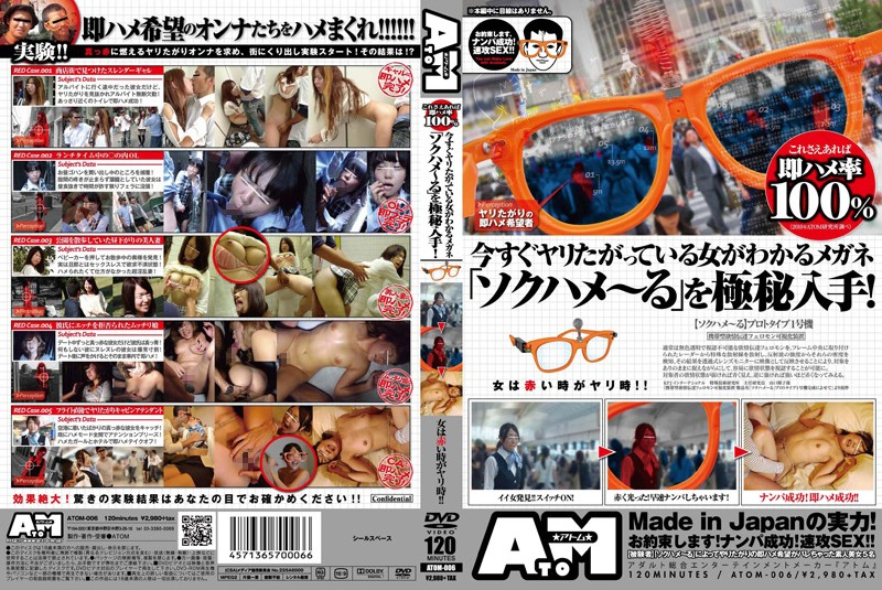 ATOM-006 jav hd With This You Can Instantly Get Laid 100%! We Have Secretly Obtained The Glasses That Let You See