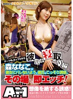 Secretly Stealing The Boyfriend While The Couple Is On A Date!? Nanako Mori Tempts The Boyfriend Behind The Girlfriend's Back. A Quickie On The Spot! Download