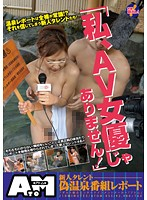 New Talent Fake Hot Springs TV Show Report 下載