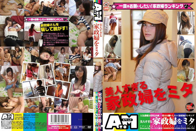 ATOM-070 jav guru I Saw a Housekeeper Who Was Too Beautiful