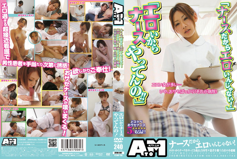 ATOM-081 Not Because In Erotic Nurse!I'm Doing The Nurse From The Erotic, The Little Devil In White Patients In Broad Daylight Attack