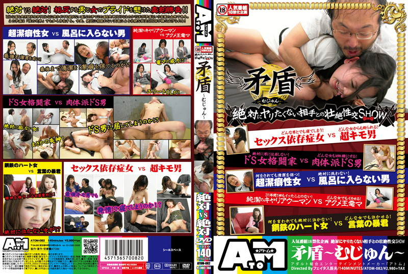 ATOM-082 jav tube Contradicting Combination