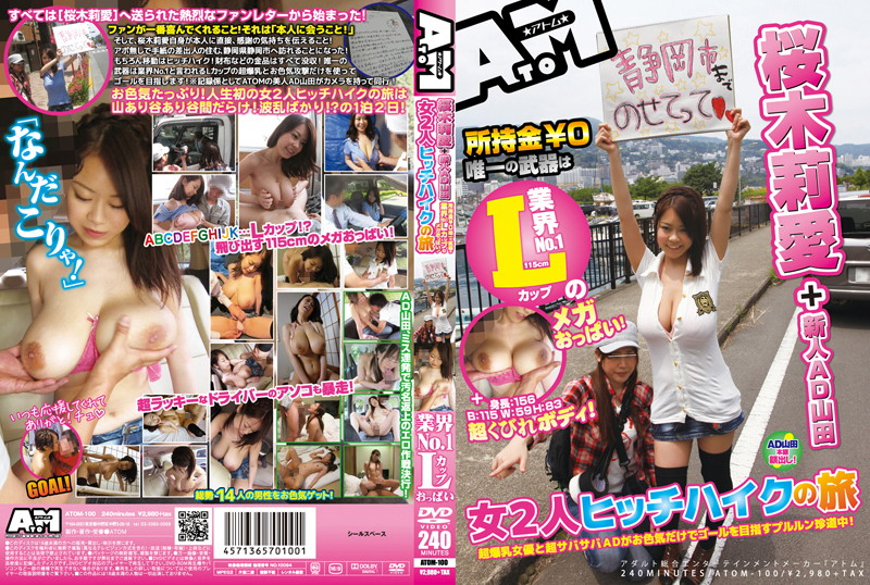 ATOM-100 japan porn Ria Sakuragi (Karin Kaji) Ria Sakuragi + Fresh Face AD Yamada. Money In Their Possession: 0 Yen. The Only Weapon They Have Is