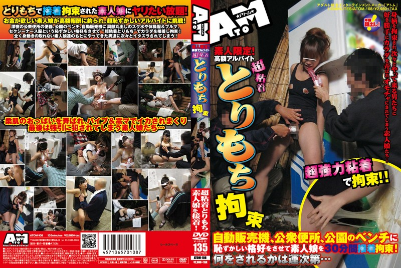 ATOM-108 jav free streaming Amateurs Only! Super money deal part time job – Extremely sticky Tied Up!