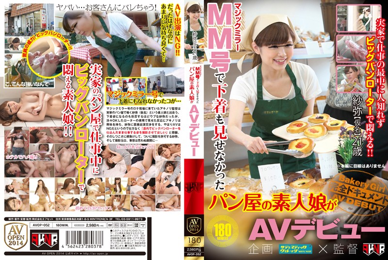 AVOP-052 Amateur Bakery Girl Who Didn't Show Off Her Panties In the MM Issue Makes Her AV Debut