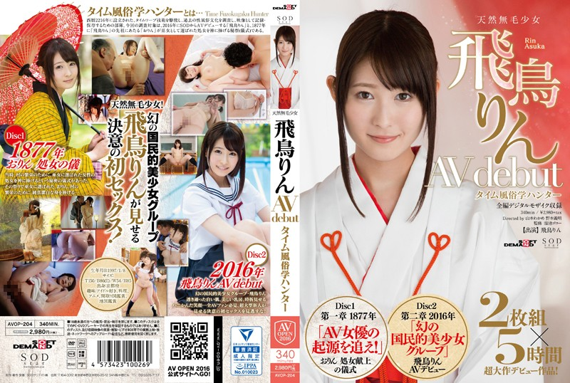 AVOP-204 Rin Asuka Porn Debut Time Whore School Hunter
