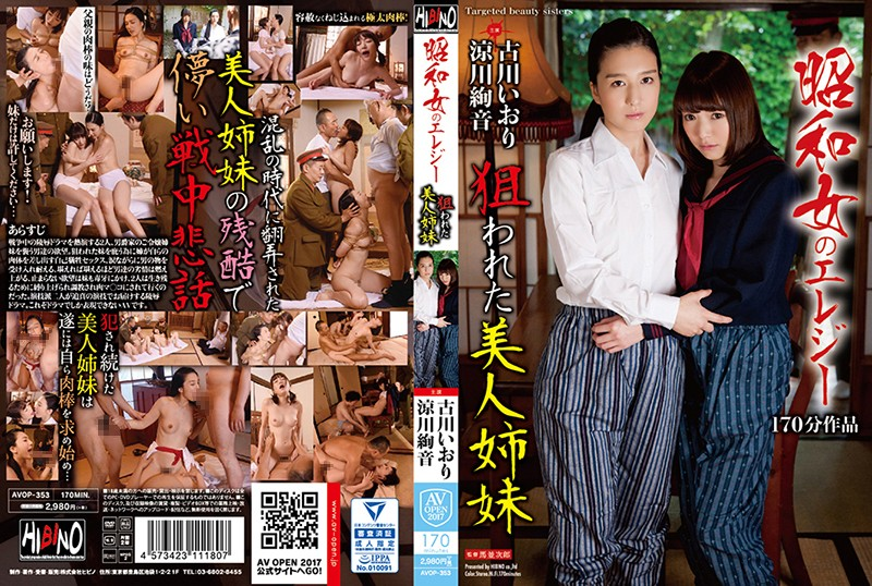 AVOP-353 Showa Girls Elegy Beautiful Sisters Wanted