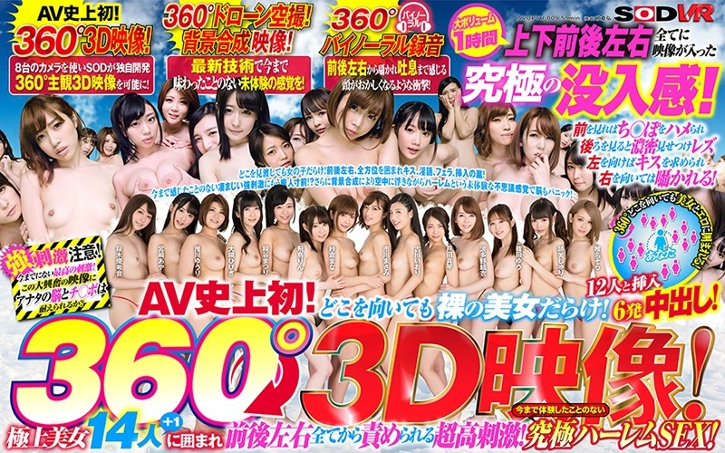 AVOPVR-009 [VR] Sexy Naked Bodies Everywhere! 360 Degree 3D Footage! Feel The Thrill Of Being Surrounded On All Sides By 14 Gorgeous Gals! The Ultimate Harem SEX Experience!