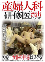 Gynecologist in Training: Leaked Videos Download
